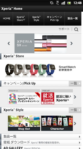 Xperia™ Home Classic
