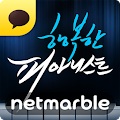 행복한 피아니스트 for Kakao APK for Bluestacks