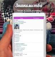 Screenshot of Знакомства