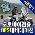 오토바이전용GPS네비(서울경기인천판) icon