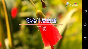 Screenshot of 中華電信 卡拉OK KOD