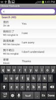 Screenshot of Chinese Vocabulary Flashcards