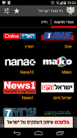 Screenshot of Israel News and Radio