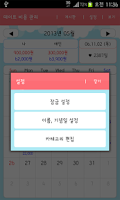 Screenshot of 데이트 비용 관리