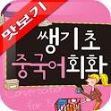 AE 쌩기초 중국어회화_맛보기 icon