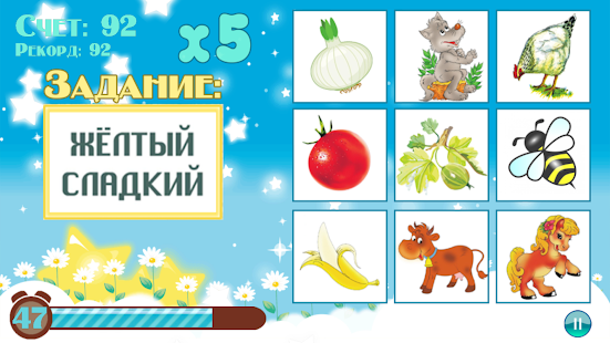 Tiny Learn (Russian) - screenshot