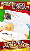 Screenshot of なまけものには福が来る!ゲーム限定アイテム無料GET!