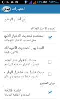 Screenshot of جريدة الوطن  تنبيه بالعاجل