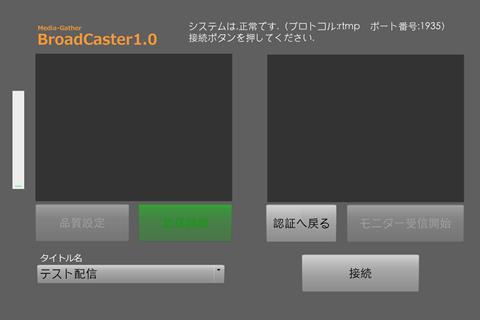 Media-Gather BroadCaster
