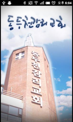 동두천 감리교회