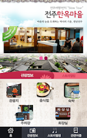 Screenshot of 전주 한옥마을