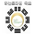육효 하늘도마뱀 icon