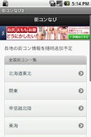 Screenshot of 街コンなび