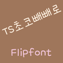 TSchocopokie™ Korean Flipfont icon