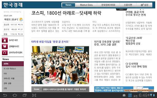 한국경제 Tablet