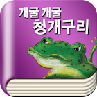 [우리옛이야기] 개굴개굴 청개구리 icon