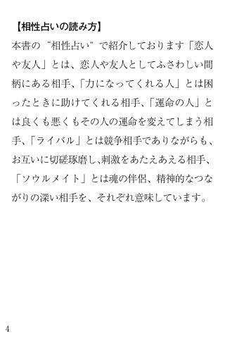 【免費書籍App】誕生日大全【12月編】-APP點子