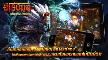 Screenshot of ฮีโร่อมตะ: Immortal Heroes