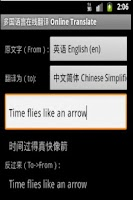 Screenshot of OnlineTranslate 多国语言在线翻译