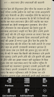 Screenshot of Alif Laila Stories in Hindi