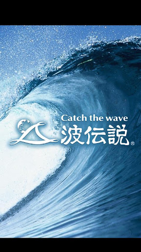 波伝説 サーフィン波情報