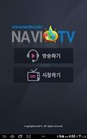 Screenshot of 나비티비, 나비TV, 모바일어플,(구)아마존티비