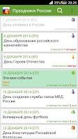 Screenshot of Праздники России (free)