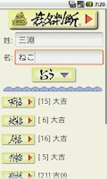 Screenshot of 姓名判断 Free
