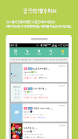 Screenshot of KakaoTalk Theme Maker - PRO
