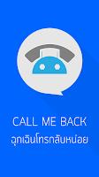 Screenshot of Callmeback - โทรกลับหน่อย