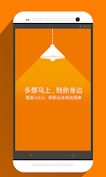 Screenshot of 滴滴打车