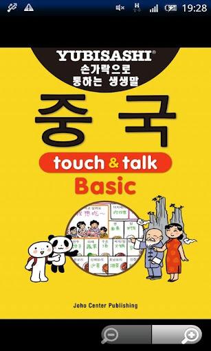 YUBISASHI 중국 touch talk LITE