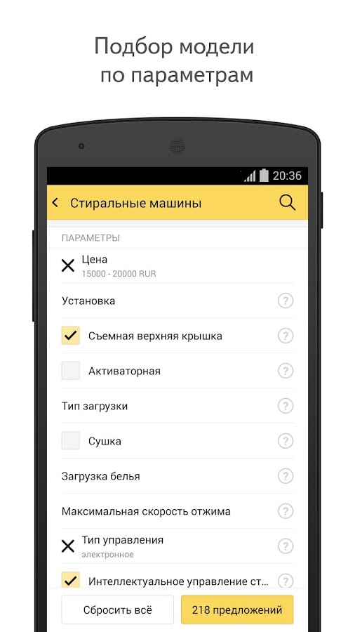 Yandex.Market Screenshot 2