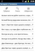 Screenshot of Загадки с ответами