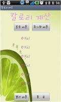 Screenshot of 칼로리 계산 어플