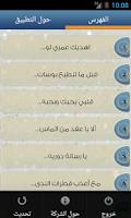 Screenshot of أجمل رسائل ومسجات عيد الاضحى