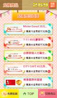 Screenshot of 錢包小豬