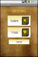 Screenshot of Hebrew Siddur סידור תפילה