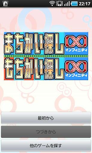 まちがい探し∞ Vol.3 ~ジャンプですの!~