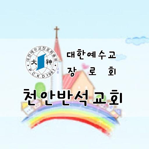 천안반석교회 媒體與影片 App LOGO-硬是要APP