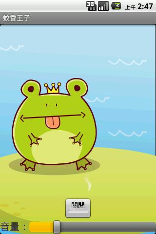 蚊香王子 Mosquito Prince