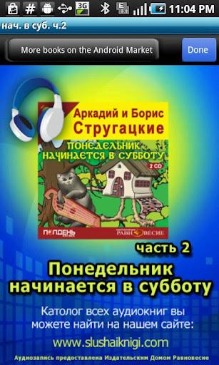Понедельник начин. ч.2 аудио