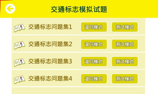 安省驾考笔试攻略 中文版