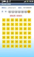 Screenshot of 台彩對獎王