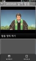 Screenshot of 새생명 성경