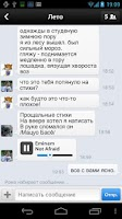 Screenshot of VK Messaging