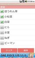 Screenshot of スーパーの買い物リスト Free