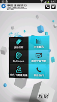 Screenshot of CCB Macau Branch Mobile App