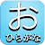 Belajar Menulis HIRAGANA file APK Free for PC, smart TV Download