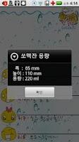 Screenshot of 황금비율 쏘맥잔